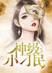 神级小刁民(王小天香怡)