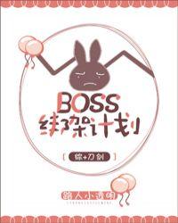 [综漫同人]Boss绑架计划
